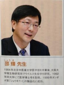 医学博士邵輝(しょうき)先生